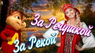 Раскрасавица Краса ✨ Самая Зажигательная песня ✨ в Русских Народных Традициях 🍒 Элвин Красавчик 🍓
