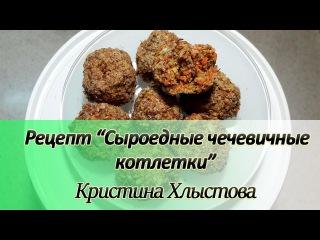 Сыроедные чечевичные котлетки. Простые рецепты сыроедения   Кристина Хлыстова