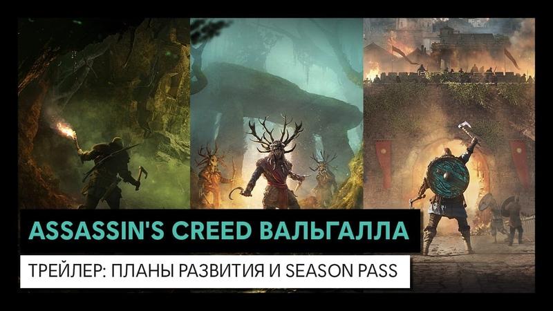 ASSASSIN'S CREED ВАЛЬГАЛЛА Трейлер планы развития и Season Pass