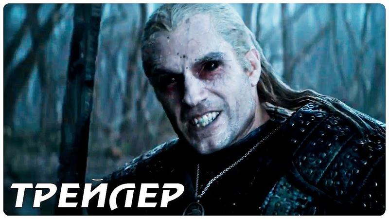 Ведьмак 2 сезон Русский трейлер 2021