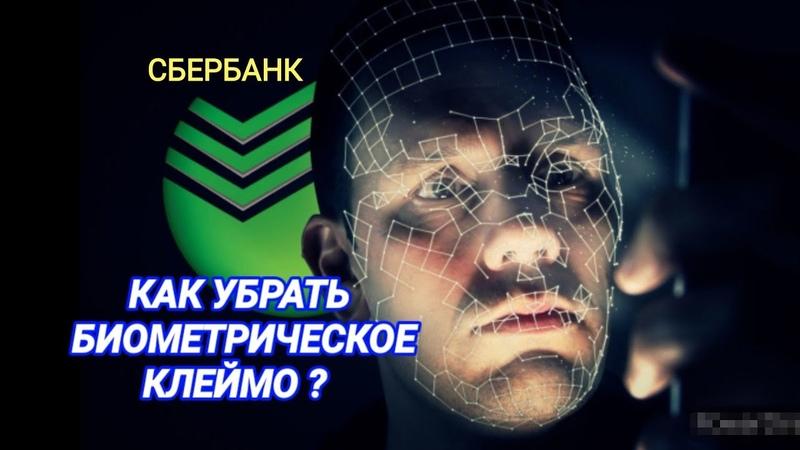 КАК УБРАТЬ БИОМЕТРИЧЕСКОЕ КЛЕЙМО СБЕРБАНКА