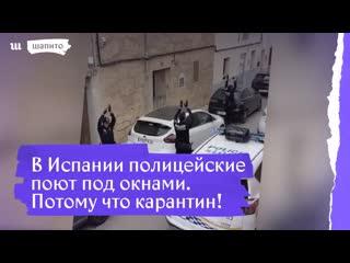В Испании полицейские поют под окнами. Потому что карантин!