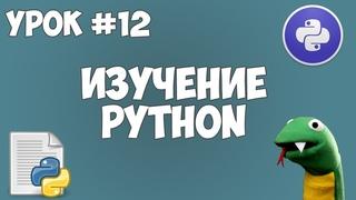 Уроки Python для начинающих | #12 - Функции (def, lambda, return)