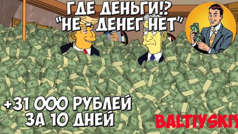 Где деньги Не денег нет 31 000 за 10 дней Способ заработка на долгие годы