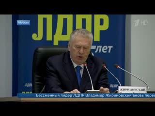 Бессменный лидер ЛДПР Владимир Жириновский вновь переизбран на пост председателя партии