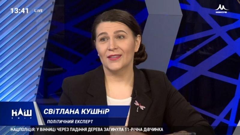 Кушнір: Мовне питання — це питання, яке завжди розділяє Україну. НАШ 11.03.19