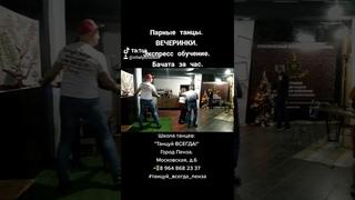 Пенза танцует парные #пенза до вечеринки проводим мастер класс #танцуй_всегда_пенза Бачата за час