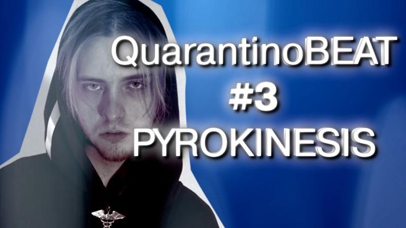 QuarantinoBeat VLOG 3 PYROKINESIS трек за 10 минут