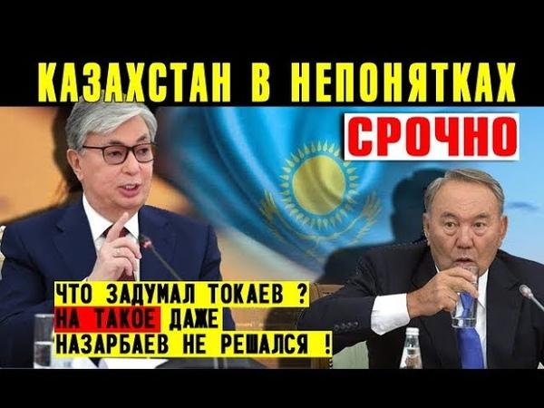 СРОЧНО Неожиданный расклад перед выборами Токаев сделал то что боялся Назарбаев Казахстан Акорда