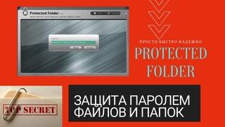 Самый простой способ защитить паролем файлы и папки вашего компьютера. IObit Protected Folder!