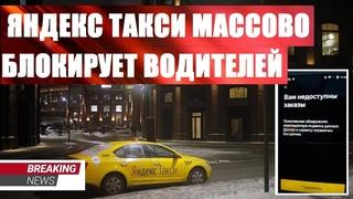 яндекс такси массово блокирует водителей по всей стране! В чем дело и как этого избежать?