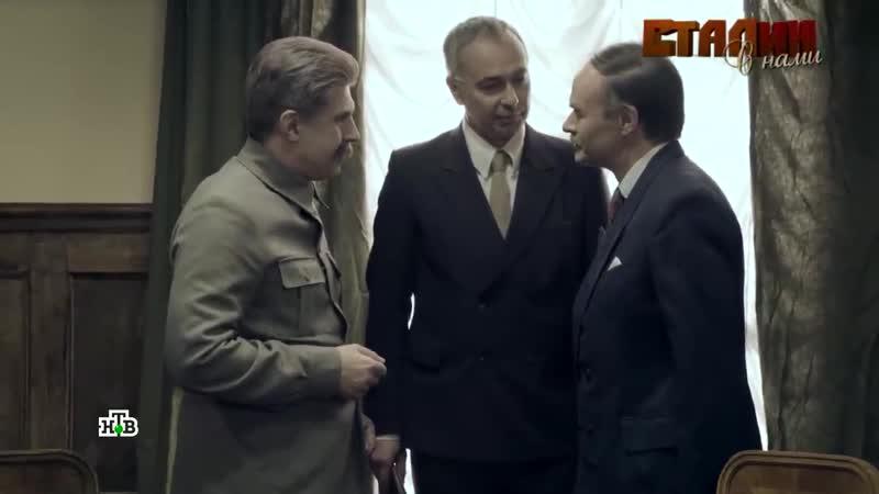 Сталин с нами 2 серия Сталин и враги