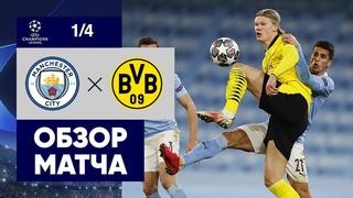 Манчестер Сити - Боруссия Д   обзор матча