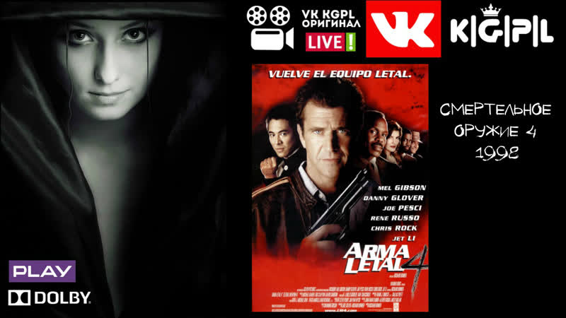VK K G P L Смертельное оружие 4 1998
