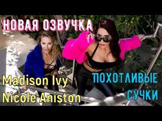 Madison Ivy,  Nicole Aniston -- Похотливые сучки