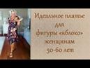 Идеальное платье для фигуры яблоко женщинам 50 60 лет Dress for the figure apple for women 60
