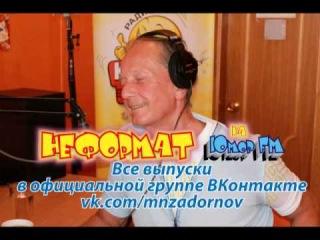 """Михаил Задорнов """"Неформат"""" на Юмор FM №34 от"""