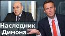 Навальный о новом Премьере Мишустине Такой же жулик как Медведев