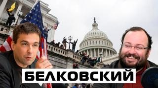 Станислав Белковский: Америка  cверхдержава, политическая свобода, преемник Путина