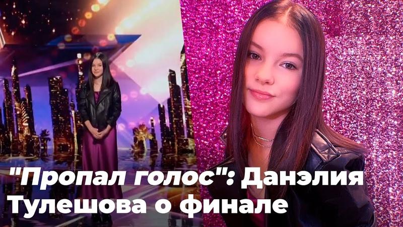 Пропал голос Данэлия Тулешова не стала победителем America's Got Talent