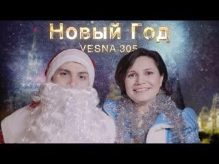 Премьера клипа! VESNA305 (NЮ) - Новый год