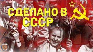 Сделано в СССР. Любимые песни СССР
