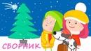 Смарта и чудо-сумка. Сборник мультиков 3 серии подряд - Новый год