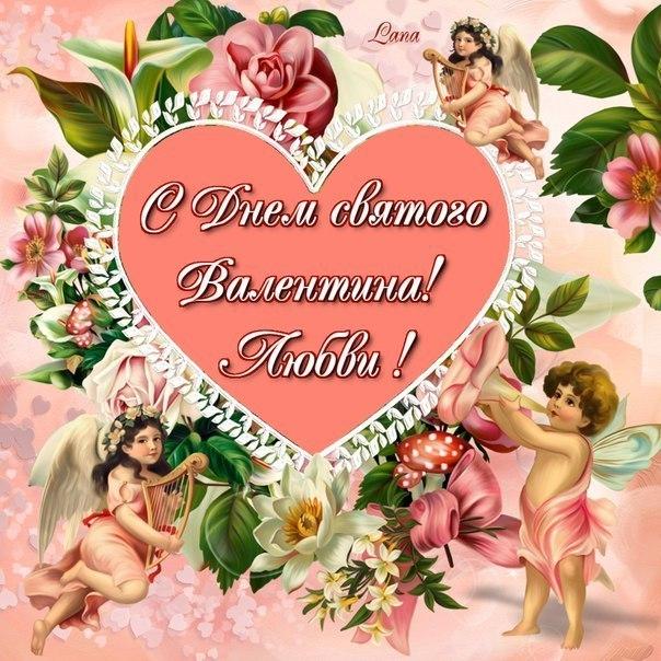 открытки с поздравлениями днем валентина