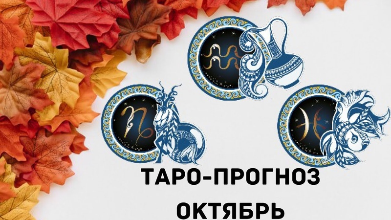 Таро Прогноз на октябрь КОЗЕРОГИ ВОДОЛЕИ РЫБЫ