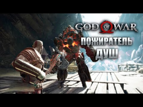 Лёгкий пожиратель душ Прохождение God of War 11