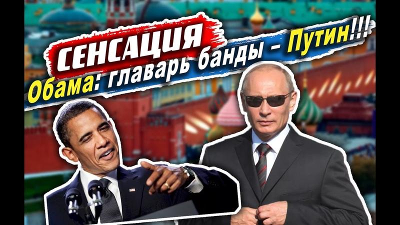 Сенсация Обама главарь банды Путин В новостях