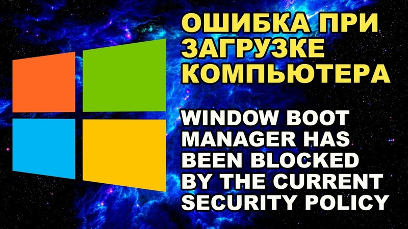 Не Загружается Компьютер ОШИБКА Window Boot Manager Has Been Blocked by the Current Security Policy