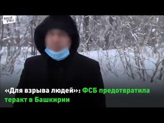 """""""Для взрыва людей"""": ФСБ предотвратила теракт в Башкирии"""