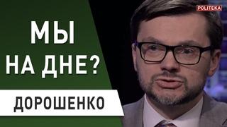 """Власть тайно """"сливает"""" нас МВФ! Последствия коронакризиса: Дорошенко - Рада, Шмыгаль"""