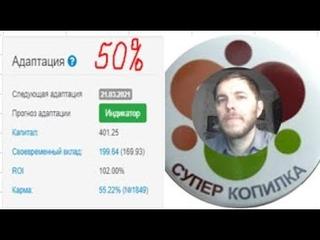 СуперКопилка: Добивка Кармы до 50% для Адаптации