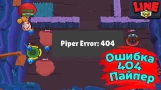 Ошибка 404 Пайпер! Новости Лайна Бравл Старс Brawl Stars
