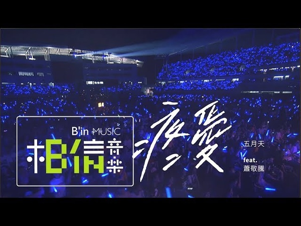 MAYDAY五月天 [ 疼愛 ] feat.蕭敬騰 Official Live Video