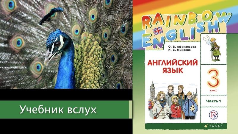 Rainbow English 3 1 Unit 3 Step 1 Английский язык 3 класс ч 1 Афанасьева