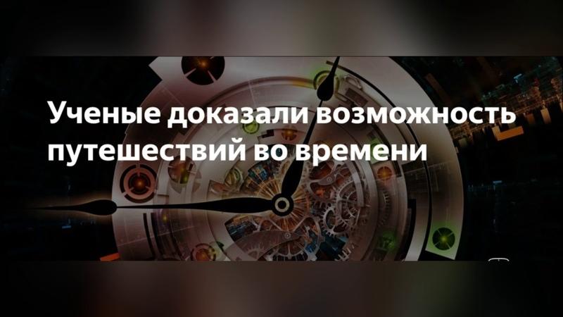 Путешествие во времени исполнение аранжировка Светлана Швецова композитор Жанна Шанали Асина