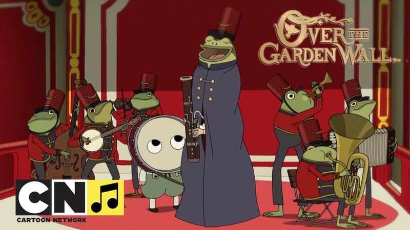 Песня лягушки По ту сторону изгороди Cartoon Network