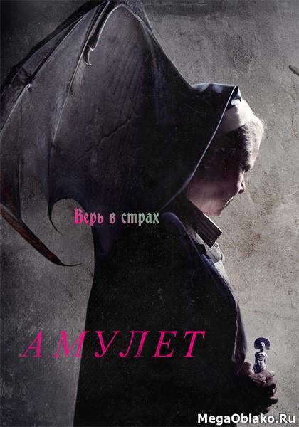 Амулет / Amulet (2020/WEB-DL/WEB-DLRip)