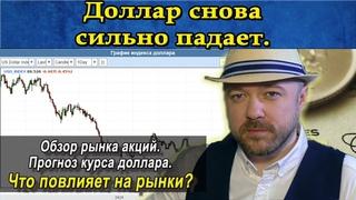 Доллар сильно падает. Акции растут. Обзор рынков. Прогноз курса доллара евро акций нефть. Кречетов.