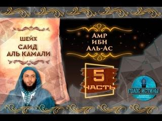 Сподвижник Амр ибн Аль Ас | Саид Аль-Камали  | Истории праведных предшественников