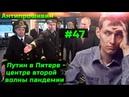 47 Что будет в РФ с провакцинированными?! Символизм безмасочных сюжетов с Путиным