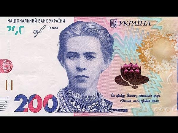 Дорогая Банкнота 200 гривен ЦЕНА 7000 гривен Как определить
