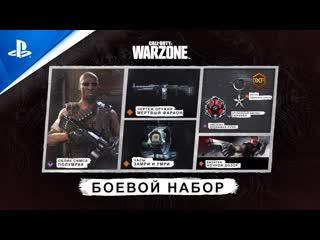 Call of Duty: Black Ops Cold War | Боевой набор «Полумрак» | PS5, PS4