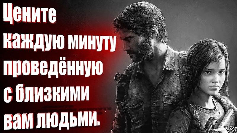 The Last of Us Цените каждую минуту проведённую с близкими вам людьми