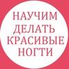 КУРСЫ Маникюр, педикюр, ресницы Центр Татиус