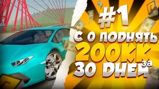 С 0 ПОДНЯТЬ 200КК в КАЗИНО за 30 ДНЕЙ! 1 СЕРИЯ   RADMIR RP GTA CRMP