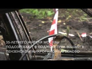 Жителя Москвы подозревают в поджоге трех машин в Пензе